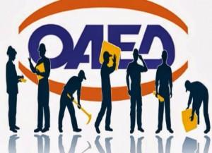 ΟΑΕΔ: Σήμερα ξεκινάει το νέο πρόγραμμα για 12.700 ανέργους – Όλα όσα προβλέπει