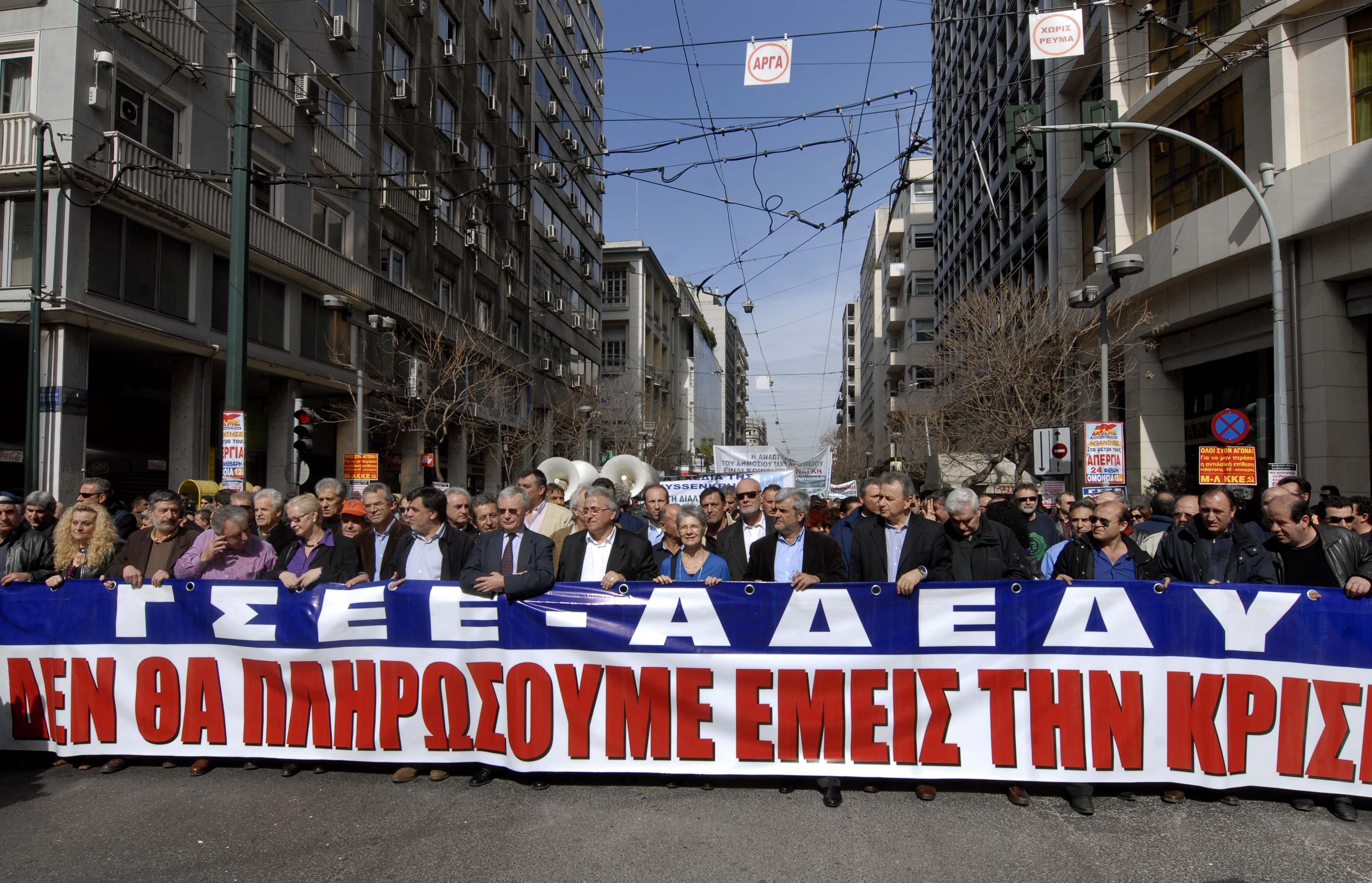 Αύριο η γενική απεργία ΓΣΕΕ – ΑΔΕΔΥ: «Κατεβάζει ρολά» η χώρα – Ποιοι κλάδοι απεργούν