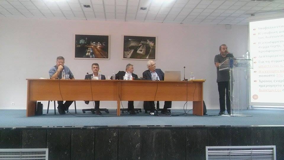 Με επιτυχία πραγματοποιήθηκε το σεμινάριο της Π.Ε.Δ. Θεσσαλίας σε συνεργασία με την ΕΓΚΡΙΤΟΣ GROUP- ΣΥΝΕΡΓΑΣΙΑ