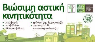 Oι 150 Δήμοι που θα χρηματοδοτηθούν από το «Πράσινο Ταμείο». Τα ποσά ανά Δήμο