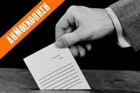 Δημοσκόπηση: Απλή αναλογική στους ΟΤΑ «ψηφίζει» ένας στους δύο δημότες