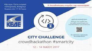 1ος τριήμερος Μαραθώνιος CITY CHALLENGE – crowdhackathon #smartcity
