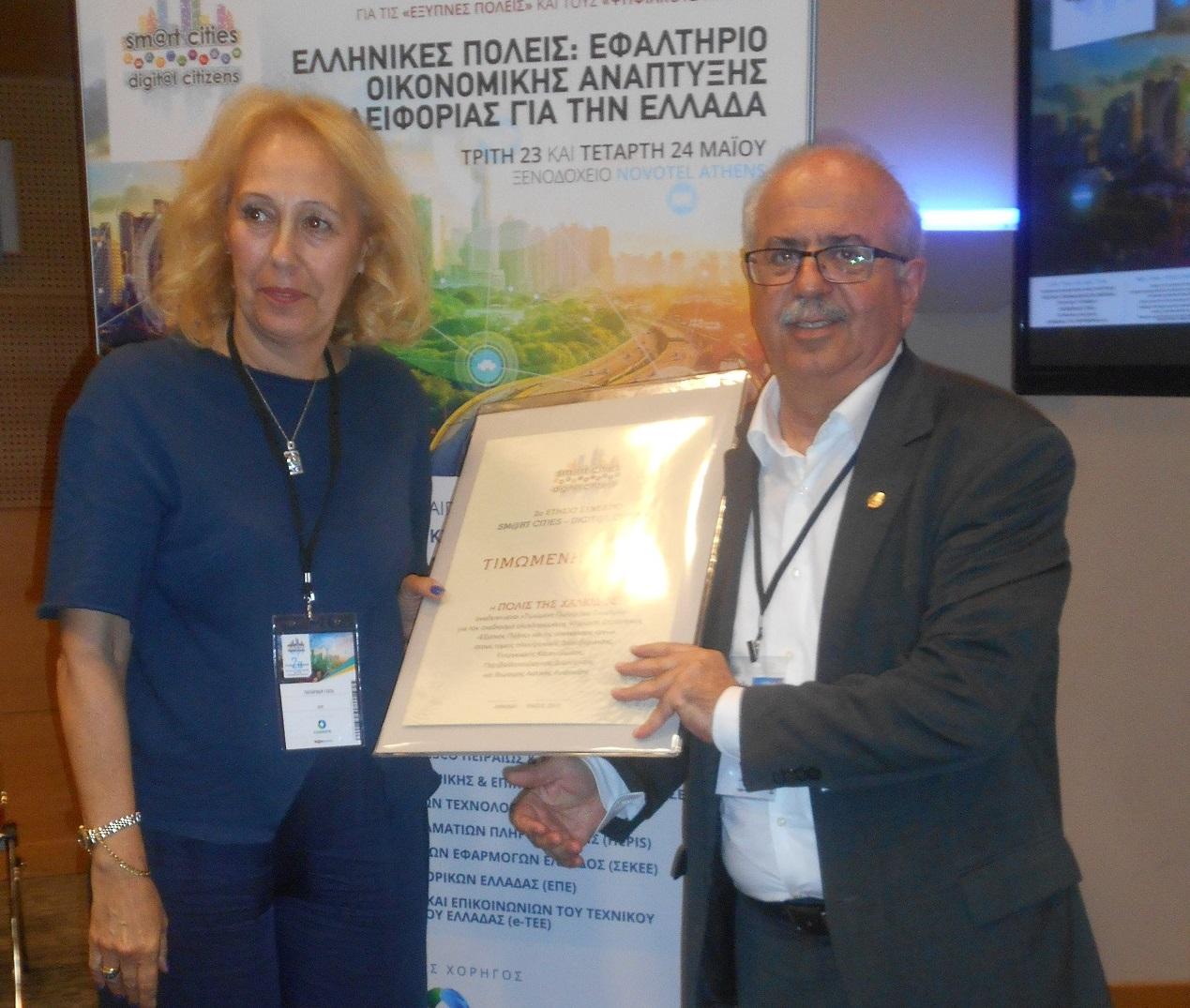 Η συνεργασία μας με τον Δήμο Χαλκιδέων μειώνει την γραφειοκρατεία, προωθεί την ηλεκτρονική διακυβέρνηση και βραβεύεται στο 2o Ετήσιο Συνέδριο Sm@rt Cities – Digit@l Citizens