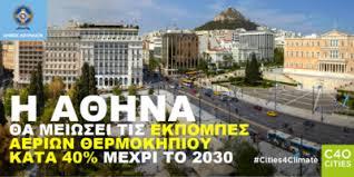 Η Αθήνα πρώτος δήμος της Ελλάδας στην μάχη της Κλιματικής Αλλαγής