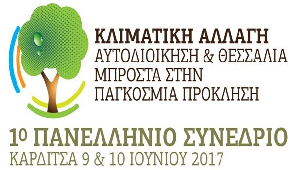 1o Πανελλήνιο Συνέδριο Κλιματικής Αλλαγής στην Καρδίτσα