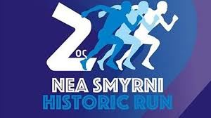 Ξεκίνησαν οι εγγραφές για συμμετοχή στους Αγώνες Ιστορικής Μνήμης Νέας Σμύρνης 2017