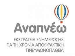 ΖΑΓΟΡΙ – Σταθμός της Εκστρατείας Ενημέρωσης για τη Χρόνια Αποφρακτική Πνευμονοπάθεια