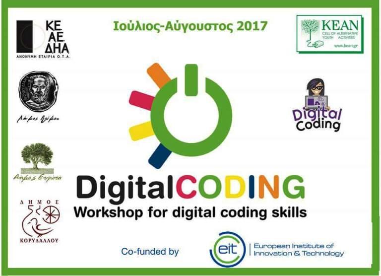 Δωρεάν εργαστήρια προγραμματισμού για τις μαθήτριες του Δήμου Ηρακλείου Αττικής