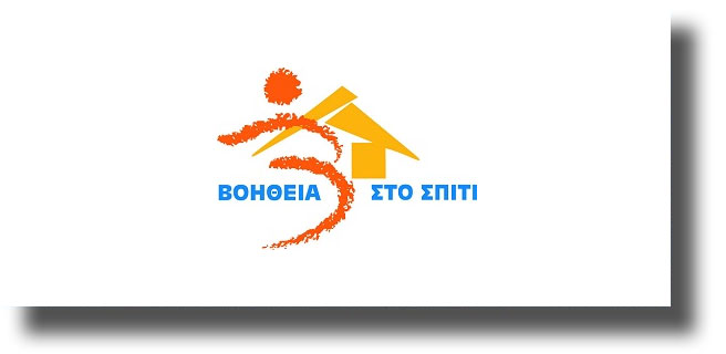 Παρατείνεται μέχρι τέλος του 2019 το πρόγραμμα «Βοήθεια στο Σπίτι» των Δήμων