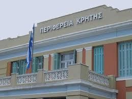Η Περιφέρεια Κρήτης συμμετέχει στο Ευρωπαϊκό Έργο «BLUE ISLANDS»