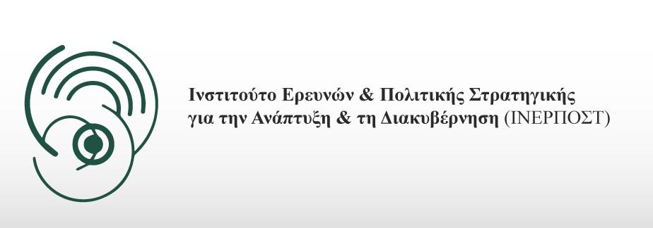 Ημερίδα του ΙΝΕΡΠΟΣΤ: Επενδυτική Επανεκκίνηση