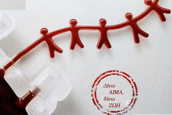 Εθελοντική αιμοδοσία του Σωματείου Επισιτισμού