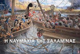 """""""Η Ναυμαχία της Σαλαμίνας"""" ζωντανεύει μέσα από πίνακες στον Δ. Νίκαιας-Ρέντη"""