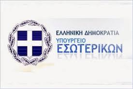 ΥΠΕΣ: 540.000 ευρώ σε τρεις δήμου για αποκατάσταση των δικτύων ύδρευσης