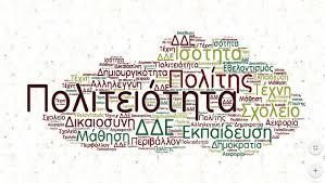 «Εκπαίδευση για την (Ψηφιακή;) Πολιτειότητα στην Ελλάδα»