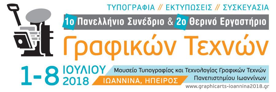 Την Κυριακή τα εγκαίνια του Μουσείου Τυπογραφίας και Τεχνολογίας Γραφικών Τεχνών στο Παν/μιο Ιωαννίνων