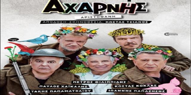 Με «ΑΧΑΡΝΗΣ» του Αριστοφάνη ξεκινάνε οι πολιτιστικές εκδηλώσεις του Δήμου Ηρακλείου