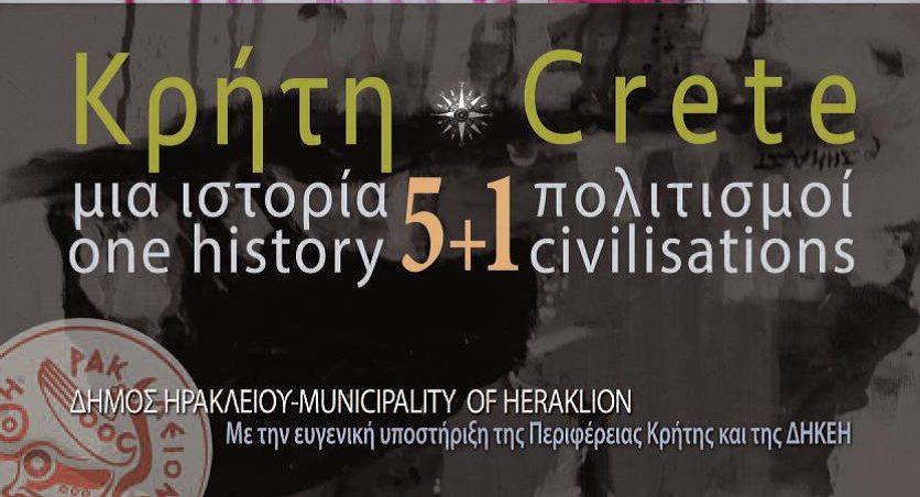 Φεστιβάλ του Δ. Ηρακλείου: «Κρήτη, μια Ιστορία, πέντε συν ένας Πολιτισμοί»